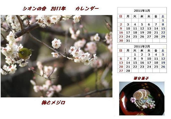 カレンダーブログ用.JPG